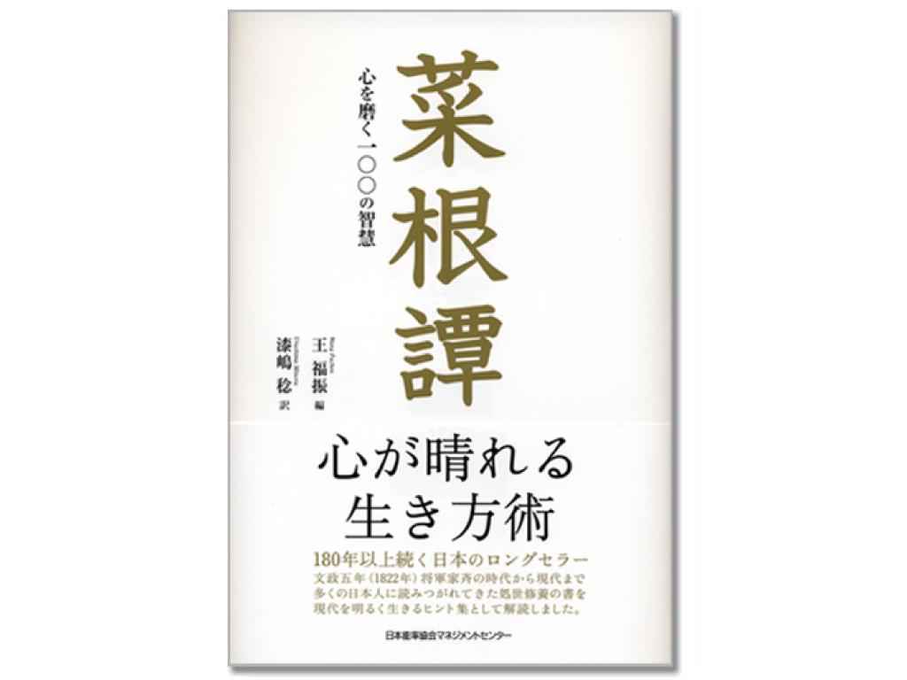 【中国の古い書物から学ぶ生き方】