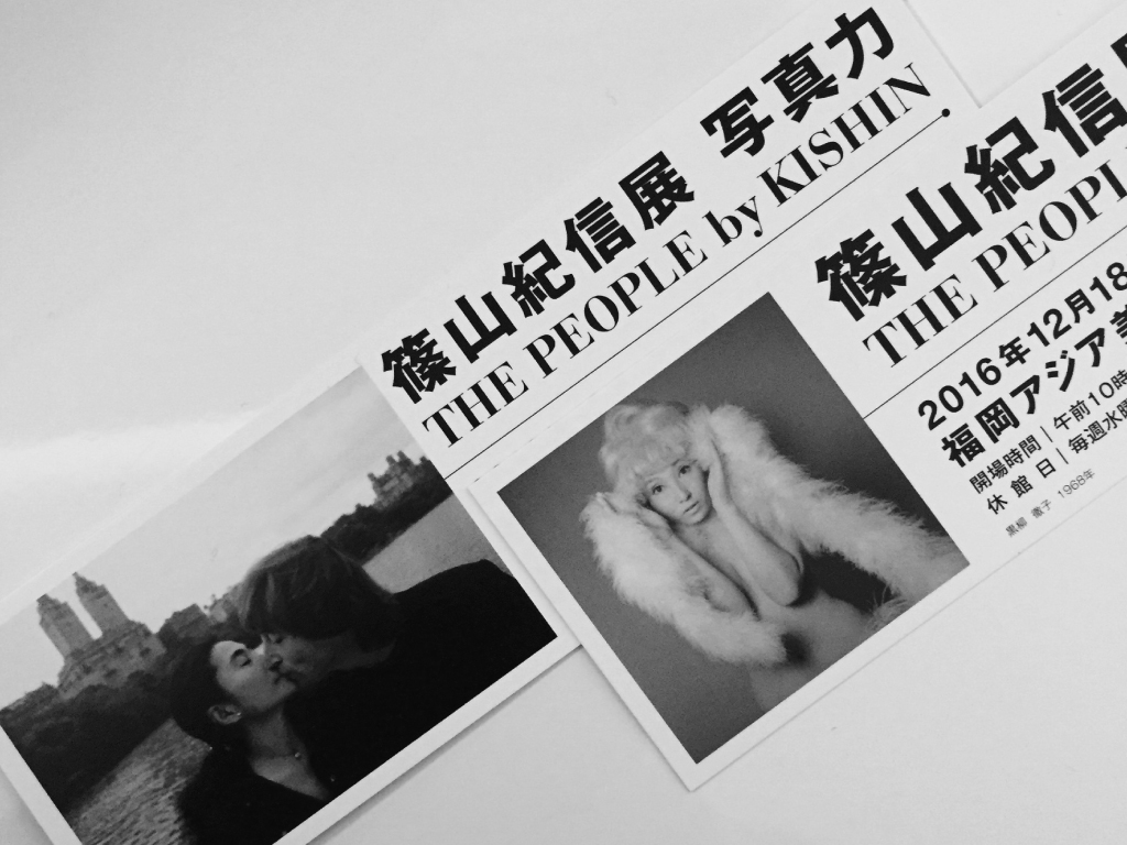 【写真力】篠山紀信展