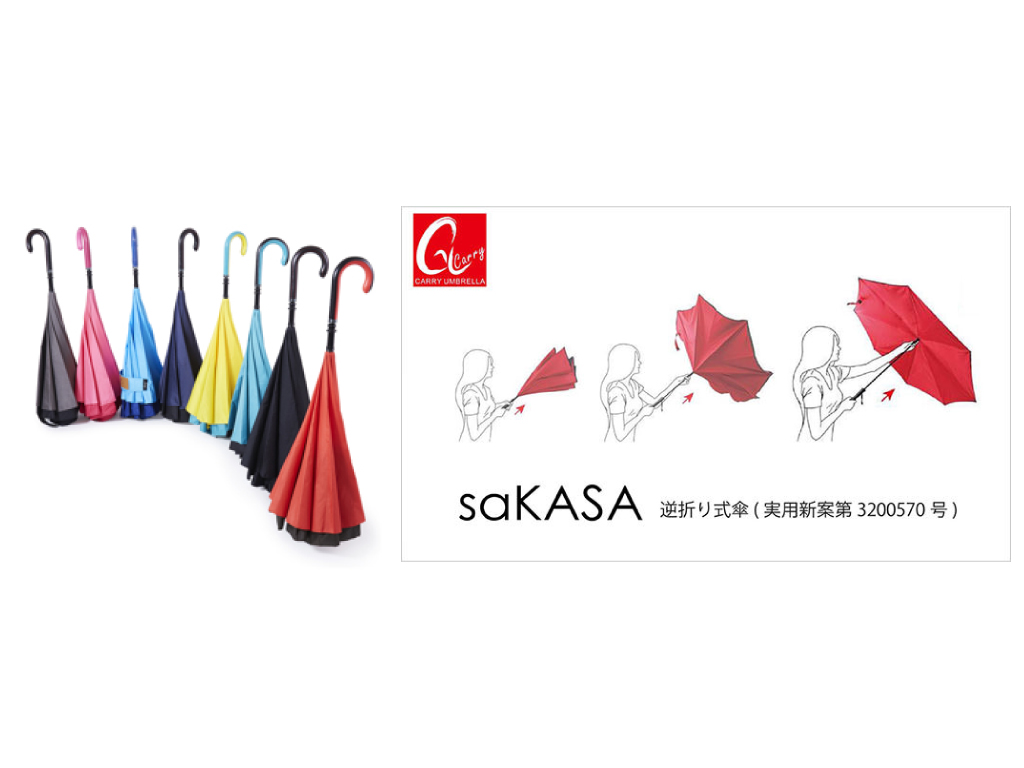 【発想の転換で便利で濡れない傘に!】台湾ブランド saKASA